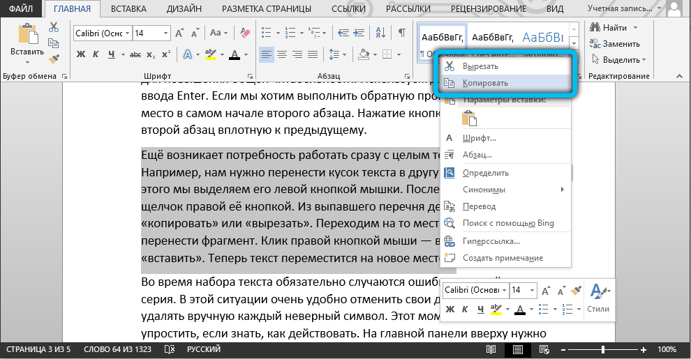 Копирование абзаца в MS Word
