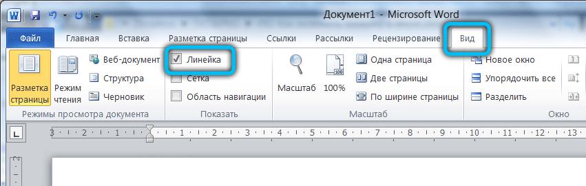 Линейка в Microsoft Word 2010