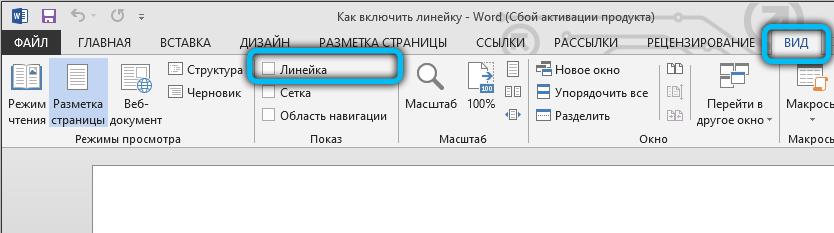 Линейка в Microsoft Word 2013