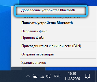 Меню Bluetooth в Windows 10