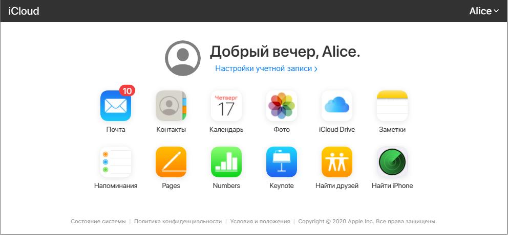 Начальная страница iCloud на ноутбуке