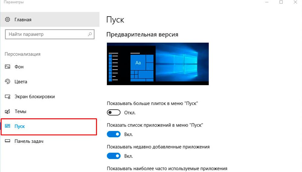 Как настроить меню «Пуск» в Windows