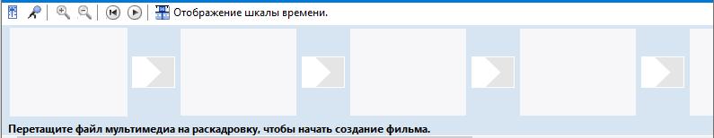 Нижняя панель Windows Movie Maker