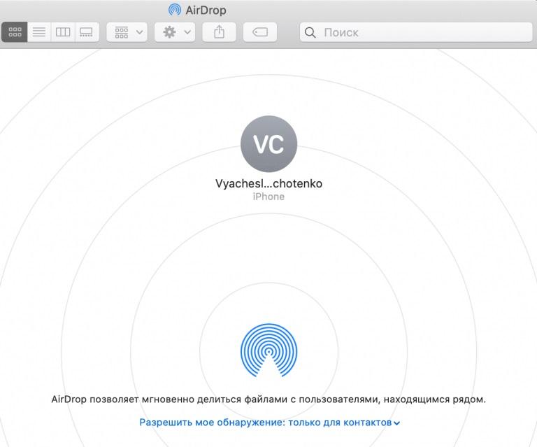 Обнаружение устройств в AirDrop на Macbook