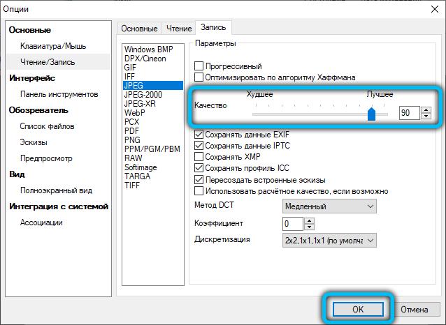 Опции сохранения файла в XnView