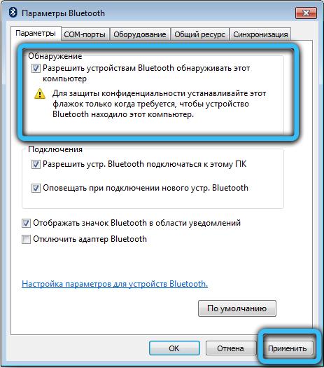 Опция «Обнаружение» в параметрах Bluetooth на Windows 7