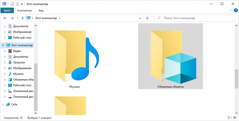Папка «Объёмные объекты» в Windows 10