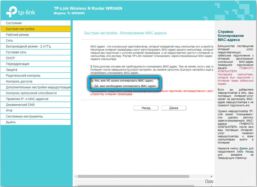 Параметры MAC-адреса в веб-интерфейсе роутера TP-Link