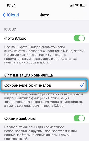 Параметры сохранения фото в iCloud