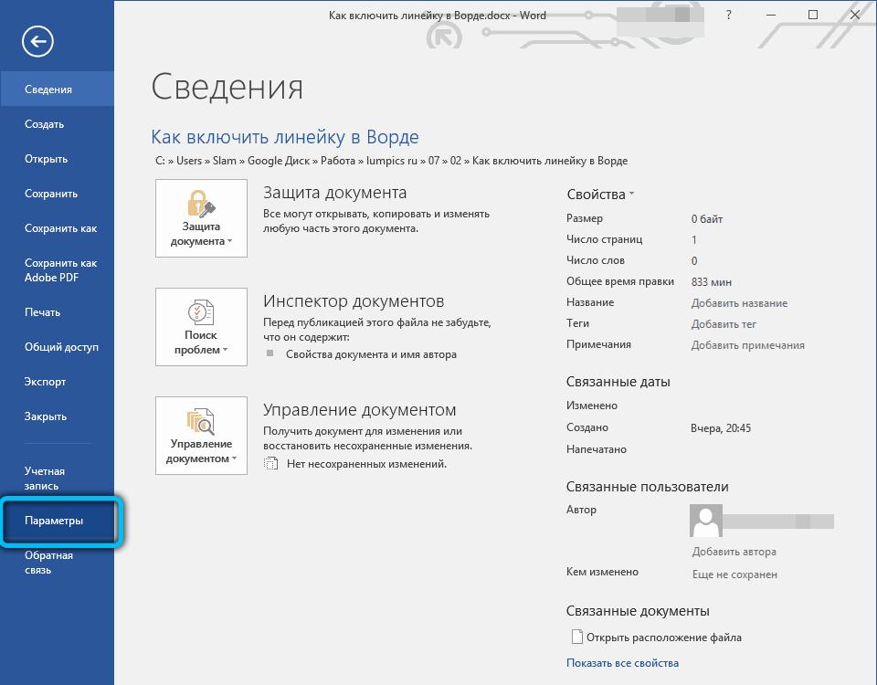 Параметры в Microsoft Word 2016