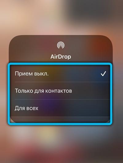 Параметры включения AirDrop на iPhone
