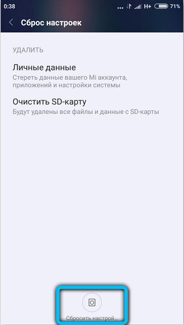 Подтверждение сброса настроек на Android