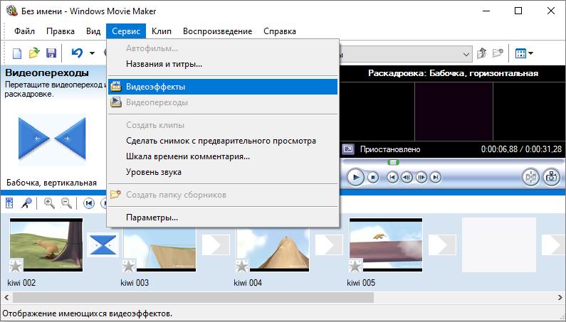 Переход к видеоэффектам
