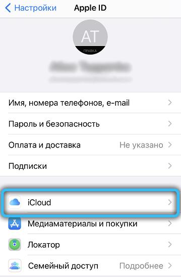 Переход в iCloud для синхронизации