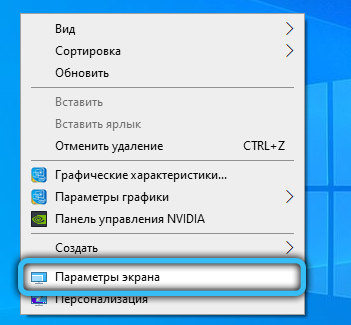 Переход в параметры экрана