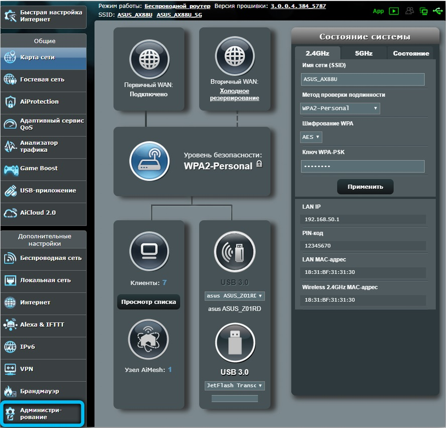 Переход в раздел «Администрирование» в веб-интерфейсе роутера Asus