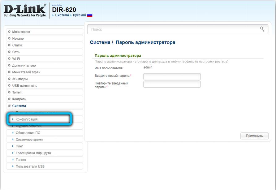 Переход в раздел «Конфигурация» в веб-интерфейсе роутера D-Link