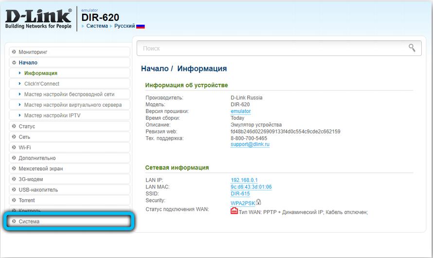 Переход в раздел «Система» в веб-интерфейсе роутера D-Link