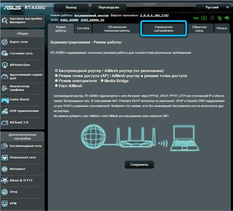 Переход в раздел «Управление настройками» в веб-интерфейсе роутера Asus