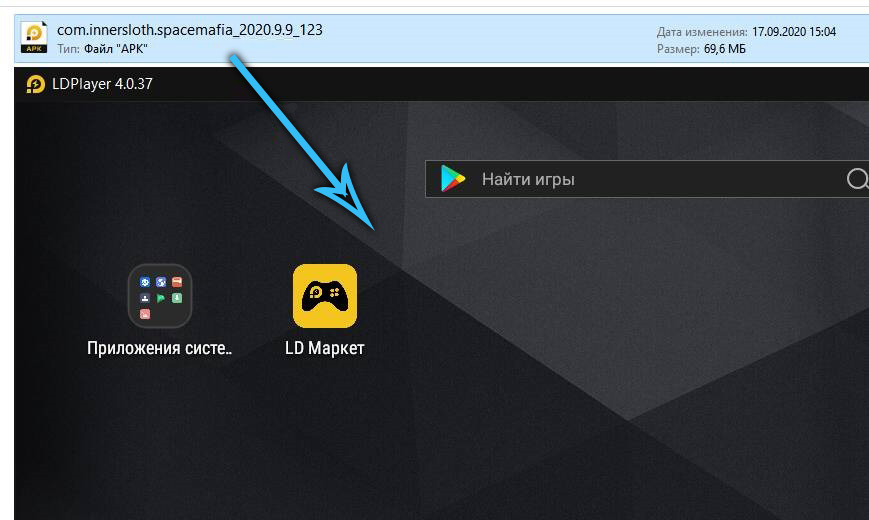 Перетаскивание APK-файла в LDPlayer
