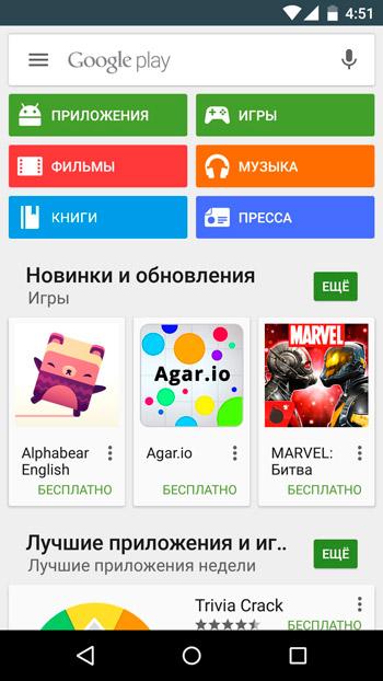 play market на смартфоне