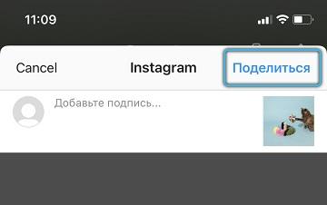 Поделиться скриншотом в Instagram