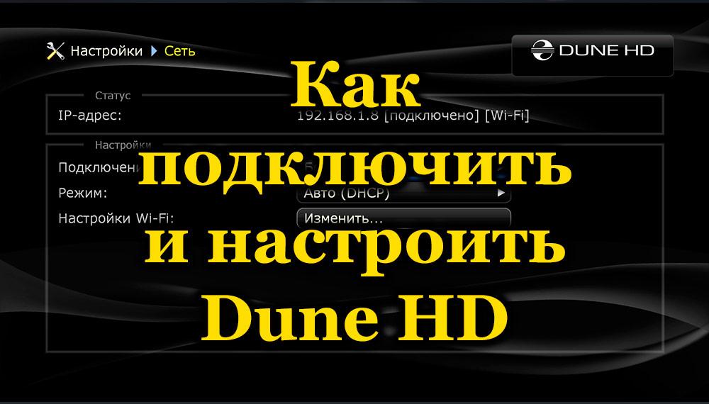 Как подключить и настроить Dune HD