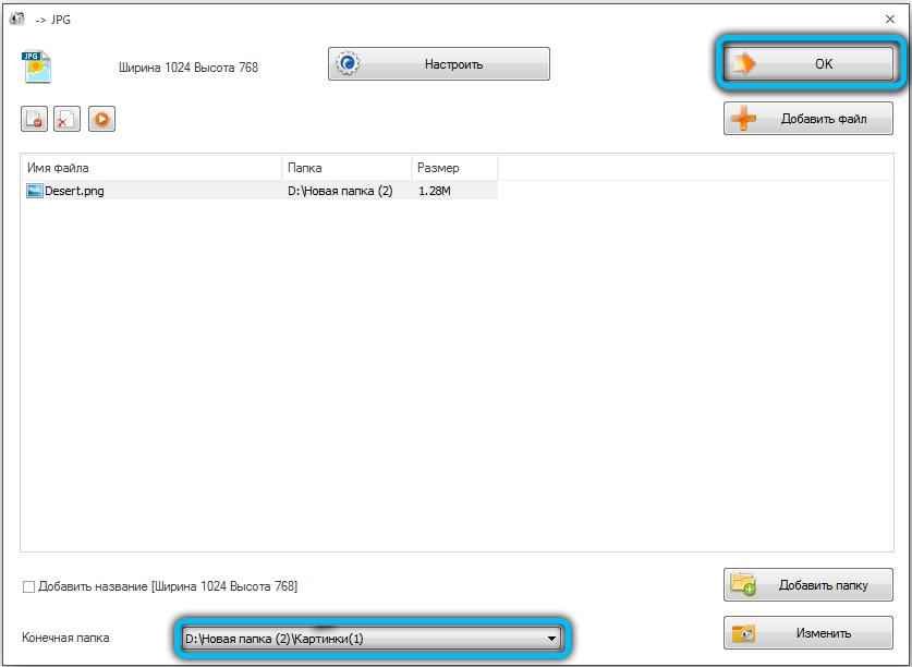 Подтверждение пути сохранения файла в Format Factory