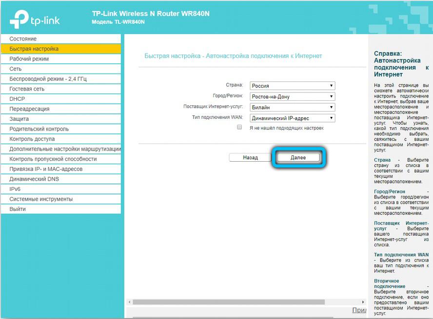 Подтверждение страны и других параметров в веб-интерфейсе роутера TP-Link
