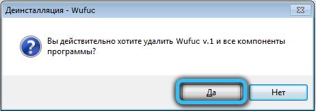 Подтверждение удаления программы в Windows 7