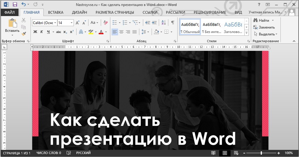 Презентация в Word