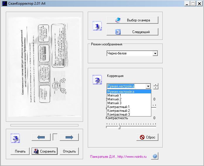 Программа Скан Корректор А4