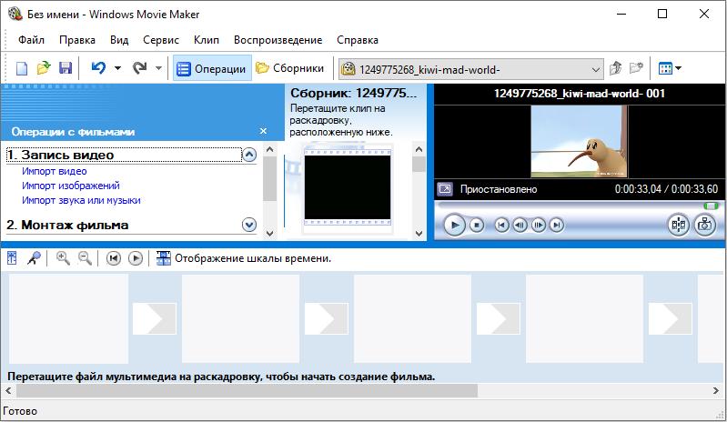 Программа Windows Movie Maker