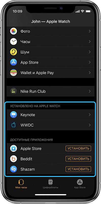 Программы, установленные на Apple Watch
