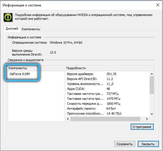 Просмотр информации о системе в панели управления NVIDIA