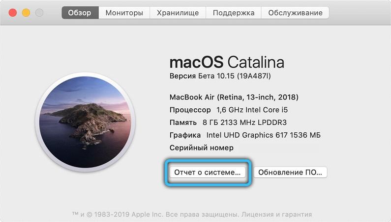 Просмотр отчёта о системе в macOS