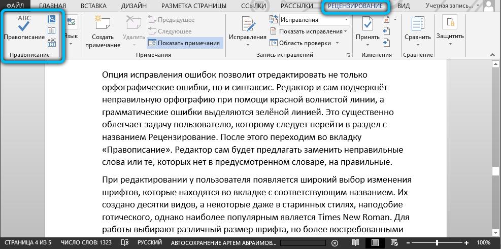 Проверка правописания в MS Word