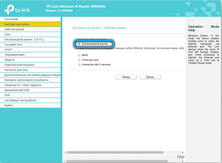 Пункт «Беспроводной роутер» в веб-интерфейсе роутера TP-Link
