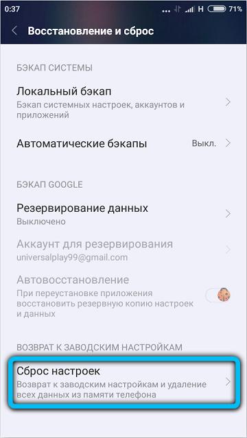 Пункт Сброс настроек» на Android