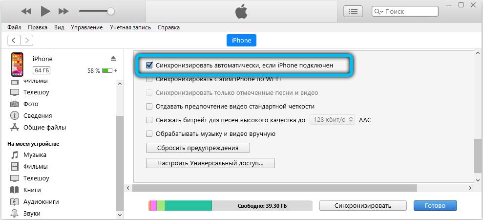 Пункт «Синхронизировать автоматически, если iPhone подключён» в iTunes