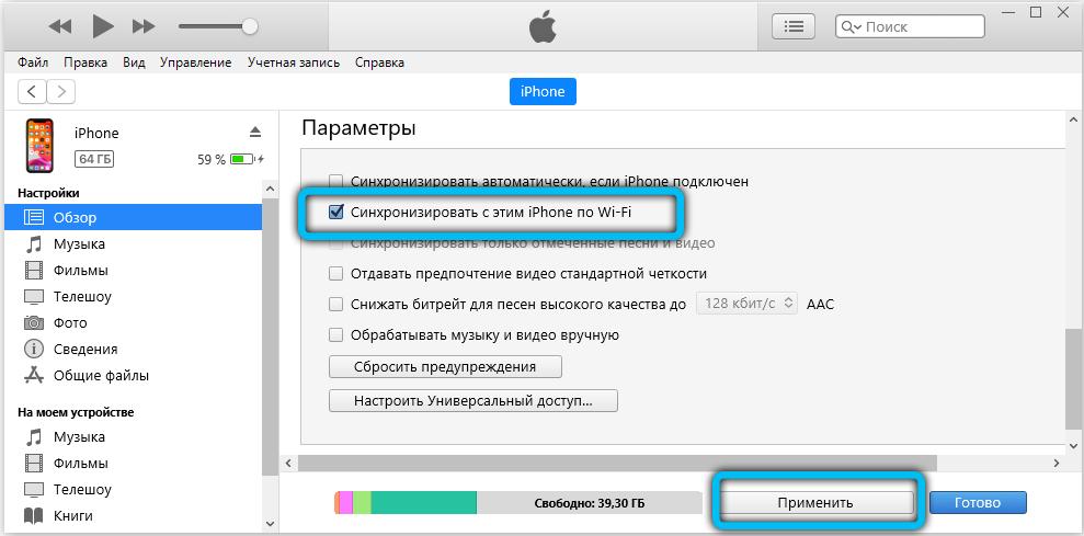 Пункт «Синхронизировать с этим iPhone по Wi-Fi» в iTunes