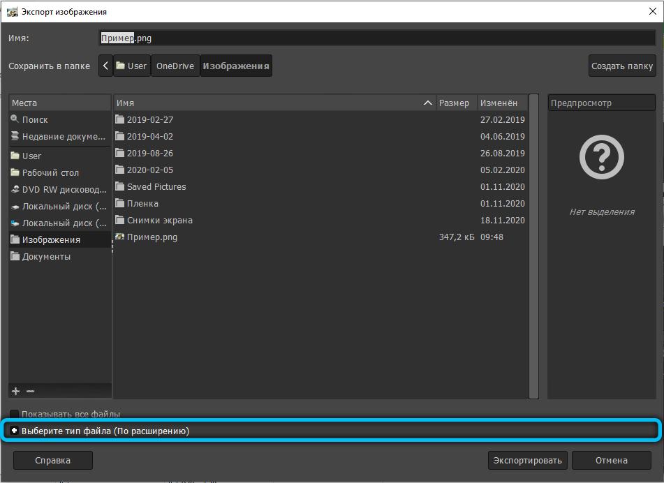 Пункт «Выберите тип файла» в GIMP