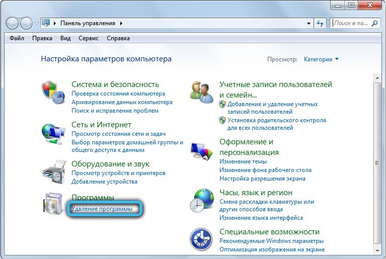 Раздел «Удаление программы» в Windows 7
