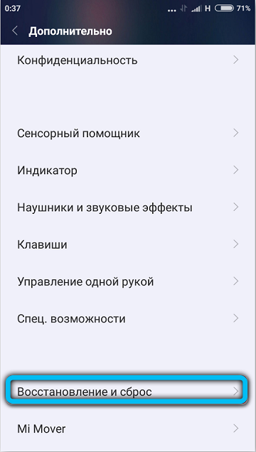 Раздел «Восстановление и сброс» на Android