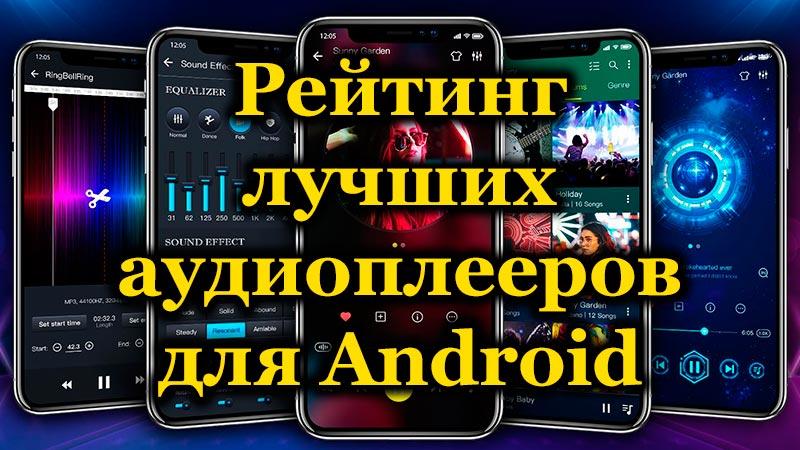 Рейтинг лучших аудиоплееров для Android