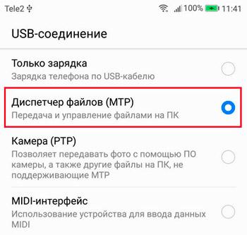 режим MTP