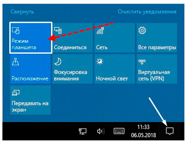 режим планшета windows 10