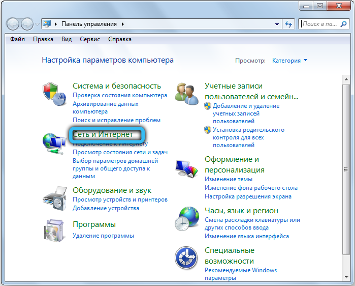 Сеть и Интернет в Windows 7