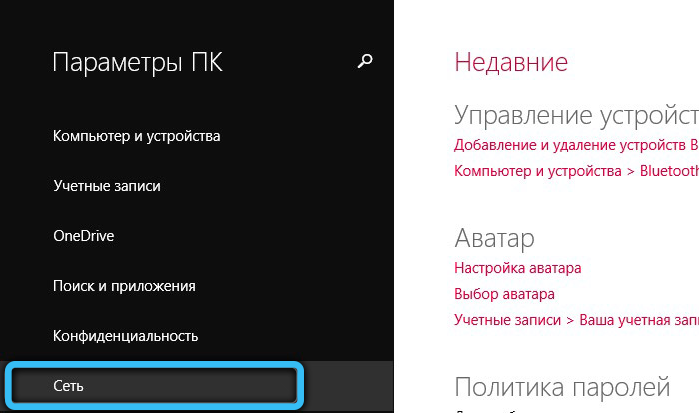 Сеть в Windows 8