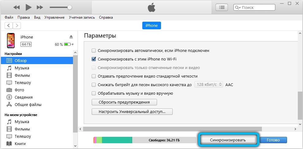 Синхронизировать по Wi-Fi в iTunes